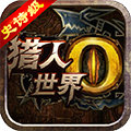 世界2猎人HD V1.0 变态版