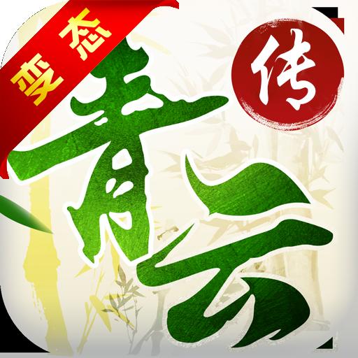 青云传BT版下载-青云传BT版安卓下载V1.0