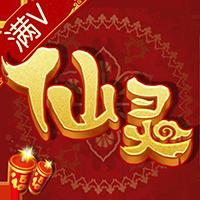 仙灵世界 V1.0 满V版