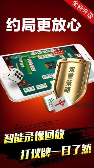 手机可以赢钱的棋牌游戏V1.6.5