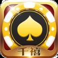 凉山微嗨棋牌 V1.0.20