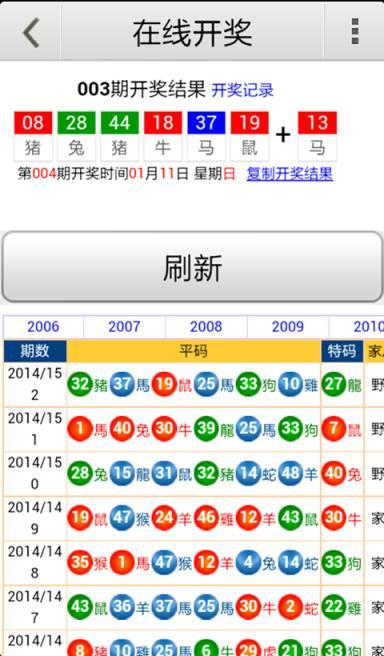 龙之彩彩票V1.0.0 安卓版