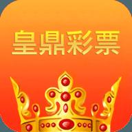 皇鼎彩票 V1.0.20 安卓版