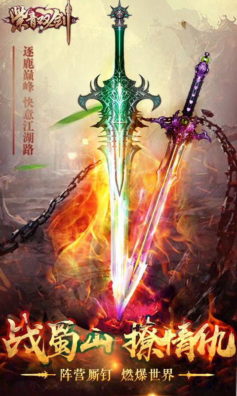 紫青双剑V1.0 破解版