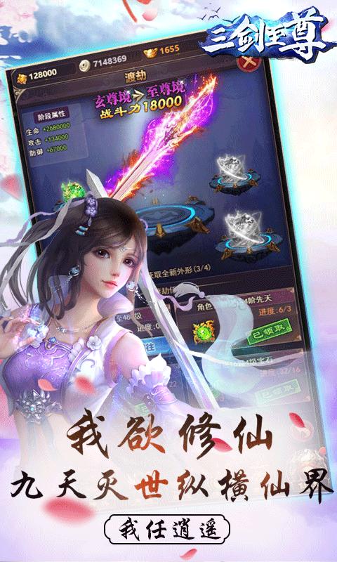 三剑至尊V1.0 豪华版