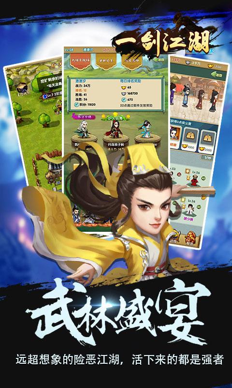 一剑江湖V1.0 破解版