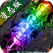 【火龙传世bt合击版下载】火龙传世变态合击版下载V1.0
