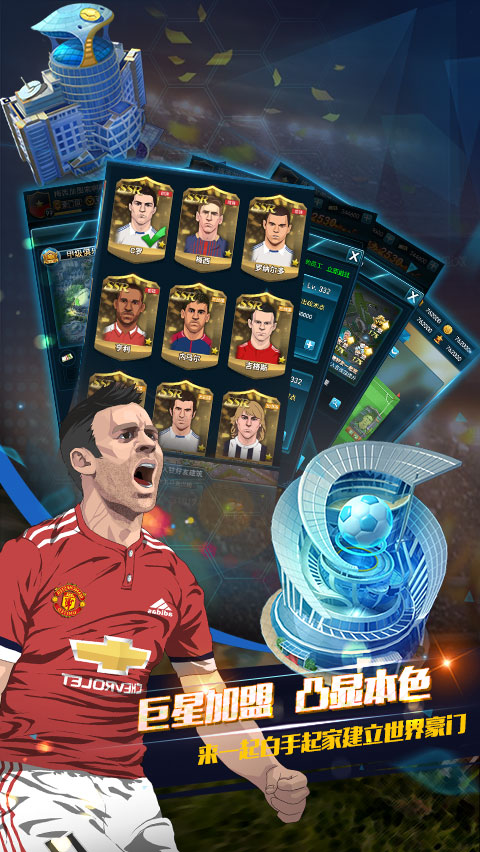 荣耀足球V1.0 星耀版