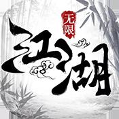 执剑江湖 V1.0 破解版