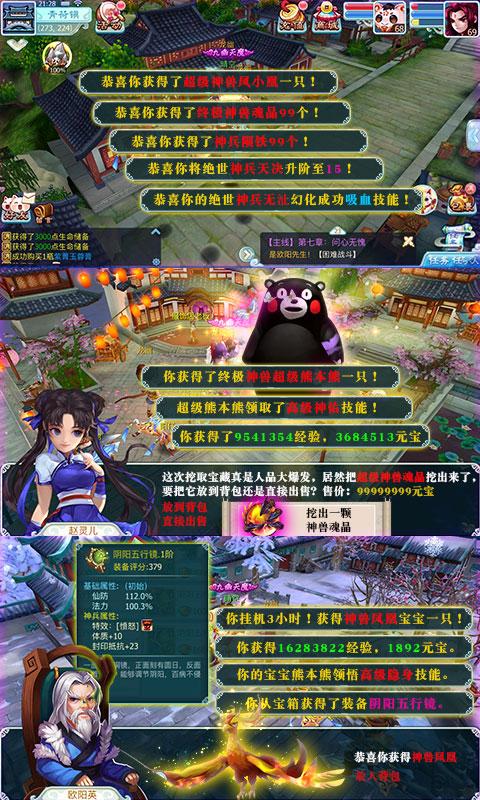 仙剑奇侠传V1.0 破解版