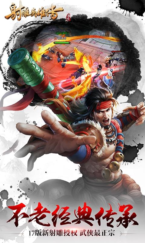 射雕英雄传之暴走射雕是一款唯美的3D武侠类RPG手游,射雕英雄传之暴走射雕以金庸的射雕英雄传被背景改编,多样战斗模式满足你的不同需求,更有自由拜师系统摈弃职业限制。