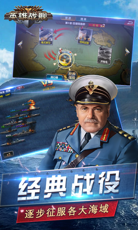 英雄战舰V1.0.0 破解版