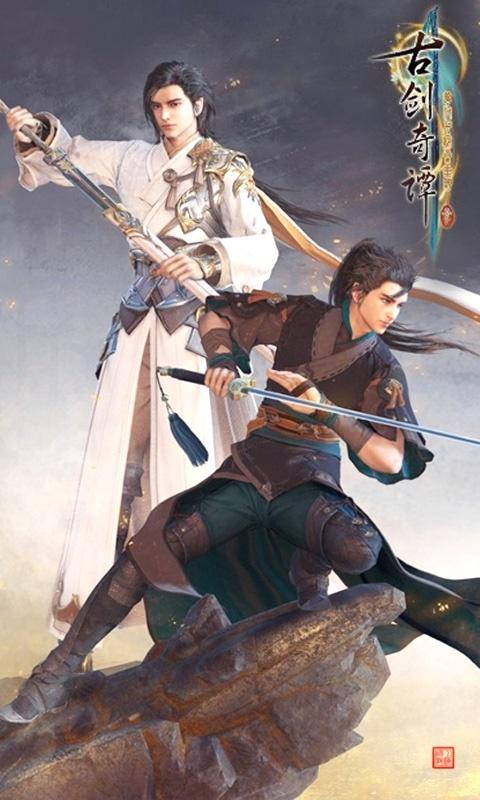 古剑奇谭二之剑逐月华V4.0.0 星耀版