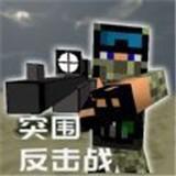 突围反击战 V2.1 安卓版