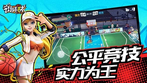 街球艺术V1.1.0 安卓版