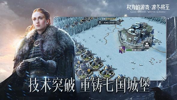 权力的游戏:凛冬将至V1.3.10 手机版