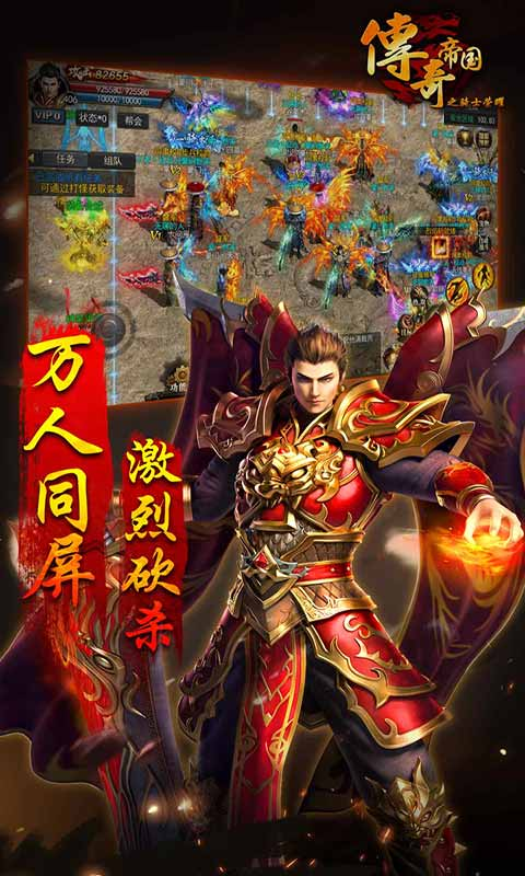 传奇帝国之骑士荣耀V1.20190617 福利版