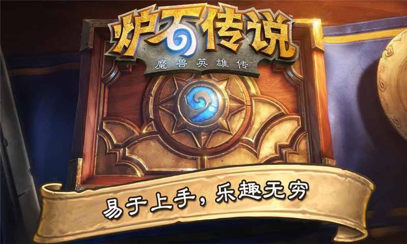 炉石传说(奥丹姆奇兵)V14.6.32097 官网版