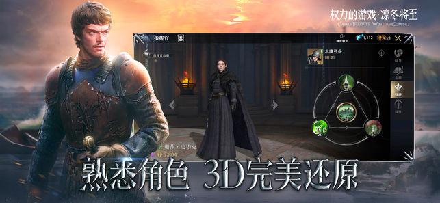 权力的游戏:凛冬将至V1.3.10 官方版