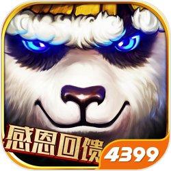 太极熊猫(荣耀之战) V1.1.54 正式版