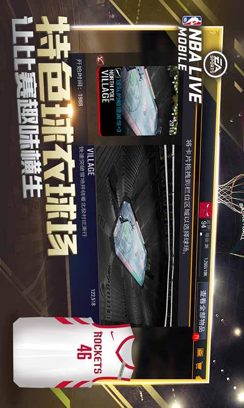 NBALIVE安卓版V3.5.00 安卓版