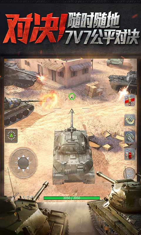 《坦克世界闪击战》是一款安卓平台上优秀的手机坦克对战游戏,这里有最刺激的玩法内容,超强对战体验和独一无二的完美乐趣。感兴趣的玩家赶快来下载吧,坦克世界闪击战百度版给您精彩绝伦,最刺激的玩法与内容让您获得别具一格的游戏体验!