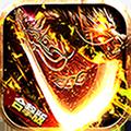 热血火龙 V1.0 变态版