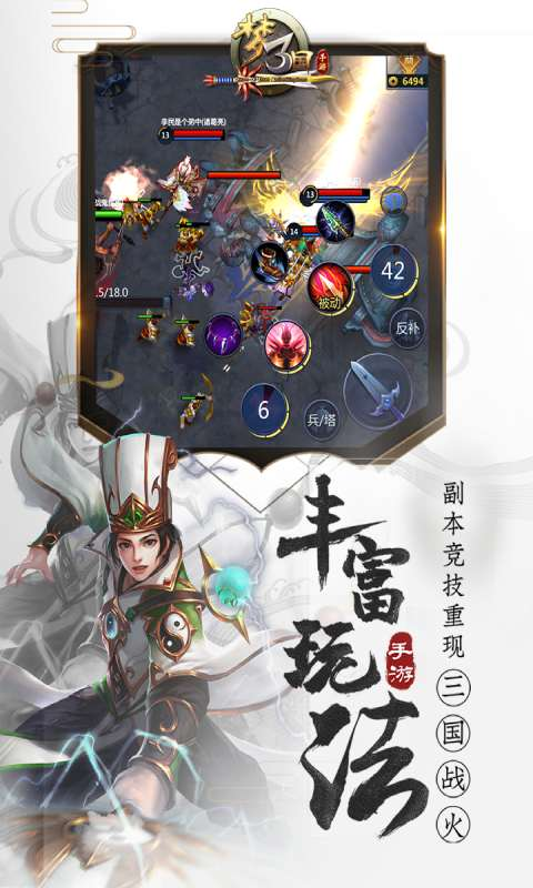 梦三国V1.6 官方版