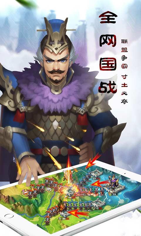 乱轰三国志安卓版V2.17.0 最新版