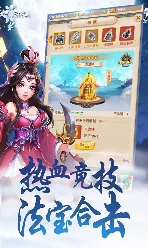 萌幻西游V3.0 官方版