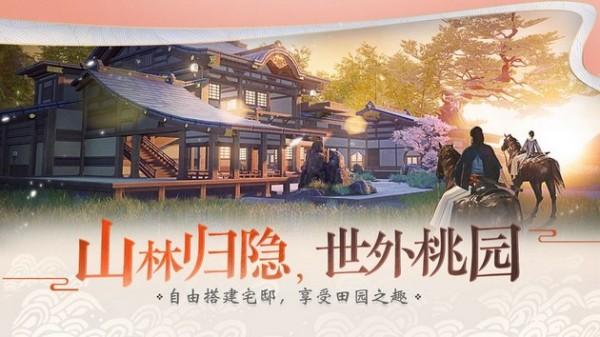 一梦江湖V23 安卓版