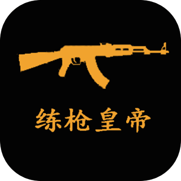 练枪皇帝 V1.0 安卓版