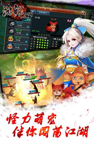 游龙仙侠传V1.0 变态版
