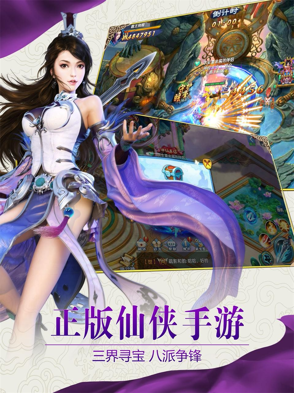 紫青双剑 最新版V1.0.0 正式版