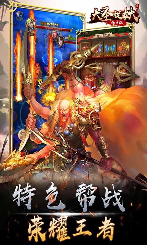 大圣捉妖安卓版V1.31 最新版