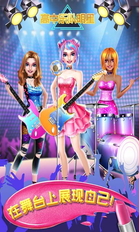 高中乐队明星安卓版V1.0.7 正式版