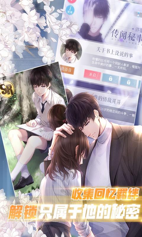恋与制作人V1.13.0928 正式版