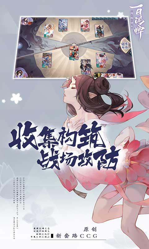 阴阳师百闻牌安卓版V1.0 免费版