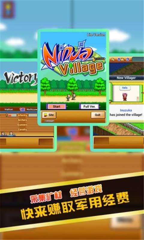 合战忍者村V3.1.0 免费版截图4