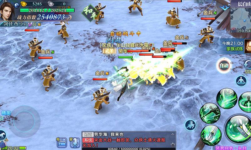 新剑侠情缘V2.16.1 满V版