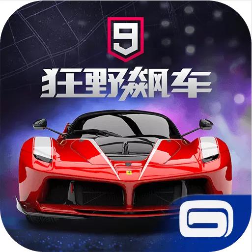 狂野飙车9:竞速传奇 V1.3.7 免费版