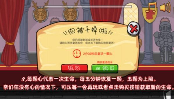 抖音刺杀国王的游戏V1.2.0 安卓版
