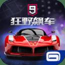 狂野飙车9 V1.1.0 免费版