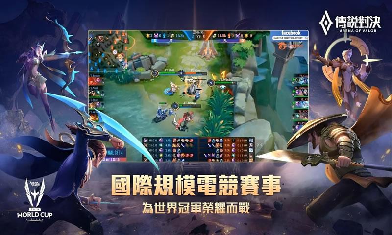 传说对决中文版V1.11.2.1 汉化版