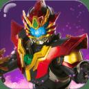 铠甲勇士4 V1.7.0 安卓版