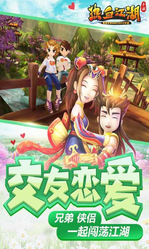 热血江湖手游安卓版V59.0 正式版