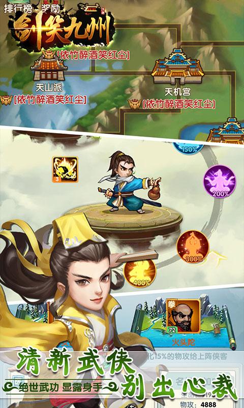 剑笑九州满V版V1.0 免费版