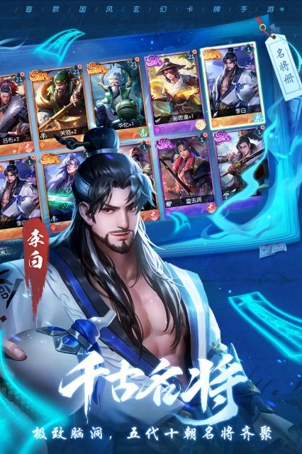 斗将-少年逆命师V1.1.10.28324 正式版