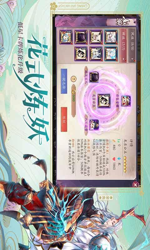 长安幻世绘安卓版V0.0.89.0 免费版
