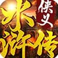 侠义水浒传安卓版 V1.0 官方版